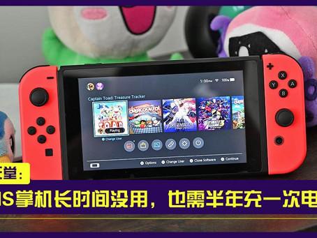 老任教你保养Nintendo Switch:为避免电池故障,需半年充一次电!