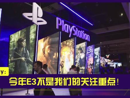 Sony再度缺席2020年E3大展!原因是并非投入重点关注的正确地点!