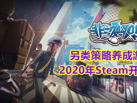 策略养成游戏《非一般职场》上架Steam:2020年春季齐来击败职场上的妖精!