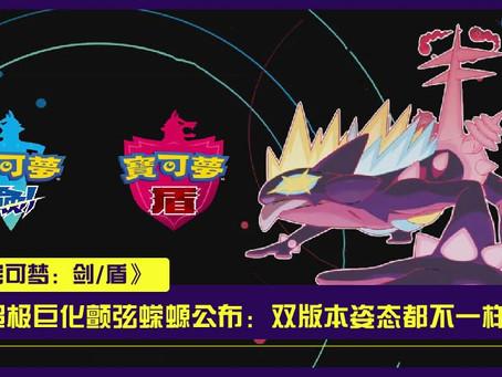 《宝可梦:剑/盾》超极巨化颤弦蝾螈登场:3月9日前加入极巨团体战!感受电与毒的威力吧!