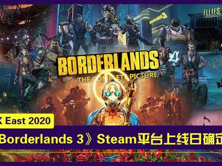 《Borderlands 3》终于上架Steam平台,3月13日正式开卖!支援跨平台与Epic玩家同乐!