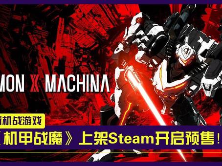 全新机战游戏《机甲战魔》上架Steam:2月14日开卖,预购还有折扣价RM76!