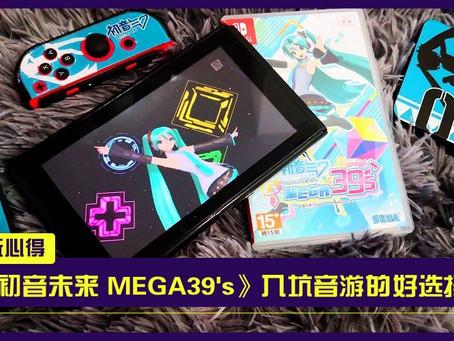 【试玩心得】《初音未來 Project DIVA MEGA39's》十周年纪念之作—我买的是老婆不是游戏!