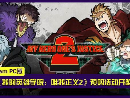 《我的英雄学院:唯我正义2》正式Steam开启预购:最低RM139起,3月13日解锁!