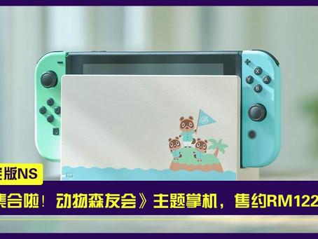 简洁清新配色设计,《集合啦!动物森友会》限定版NS公布!3月13日海外率先开卖!