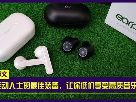 物美价廉—SonicGear Earpump TWS 1/2蓝牙耳机上手玩:舒适体验,音乐无限!