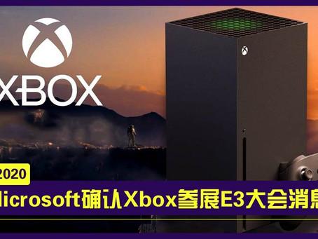 今年E3 2020没有PlayStation,还有Xbox!微软确认出席大展,正积极准备中!