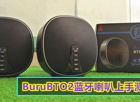 牛の良品Oxayoi BuruBT02蓝牙喇叭测评:小小的体型,大大的威力!重点还可配一双播音乐!