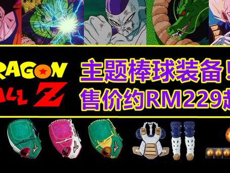 化身贝吉塔打出全垒打!Bandai Namco推《龙珠Z》主题棒球装备,还有七龙珠球!