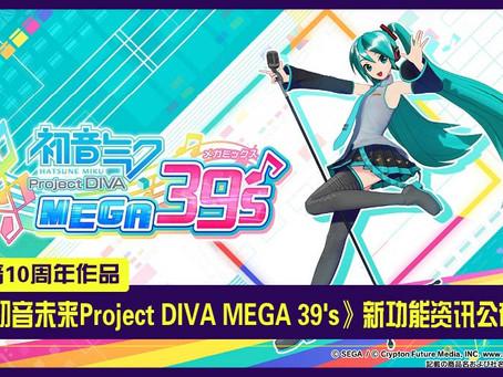 《初音未來 Project DIVA MEGA39's》公开新PV欣赏+自订功能:玩家可更换初音装扮!