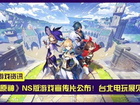 作品首支预告释出!开放世界冒险游戏《原神》确定推NS版!
