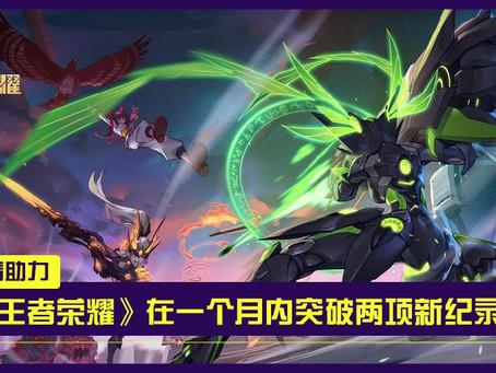 武汉肺炎疫情神助攻!中国民众不出门打《王者荣耀》,游戏1月收入破纪录达RM52亿!