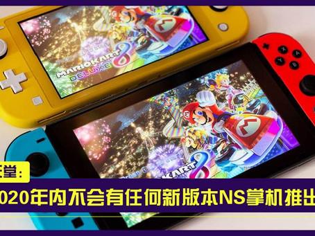 限定版NS掌机大家可放心买!任天堂:今年不会推新机,保持现有平台!