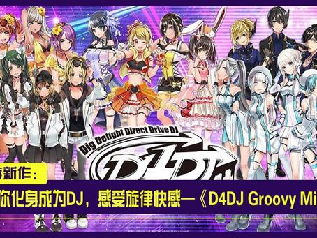 手机音游新革命!《D4DJ Groovy Mix》事前登陆开启,2020年秋季双平台推出!