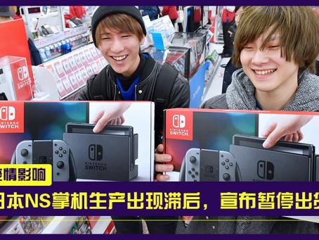 产品供不应求   日本任天堂被逼暂停当地Nintendo Switch出货