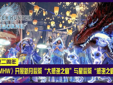 欢庆《MHW》开卖双周年!CAPCOM宣布游戏内举办新感谢之宴限时活动,2月13日截止!