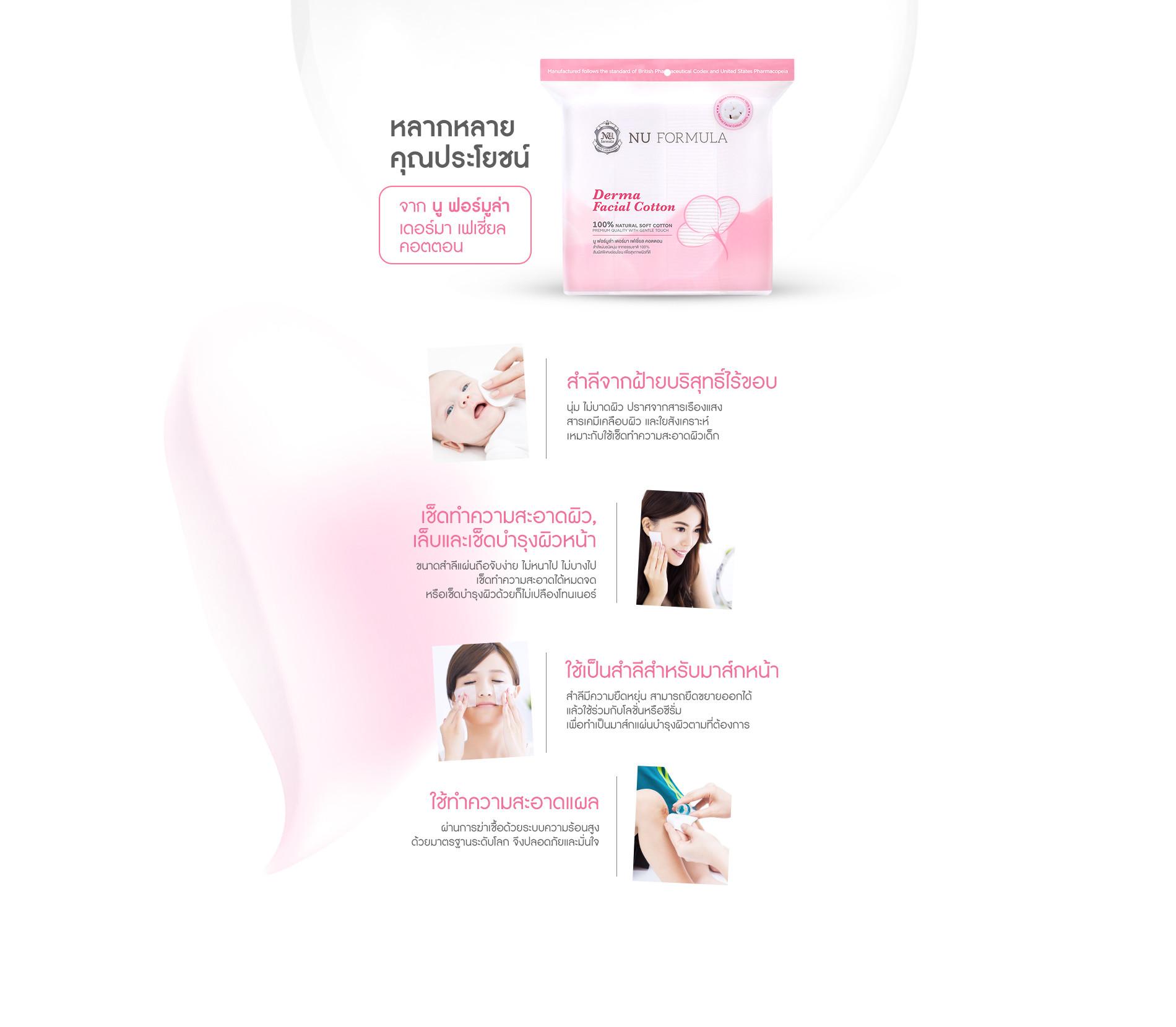 NUF-Derma-Facial-CottonTH_05.jpg
