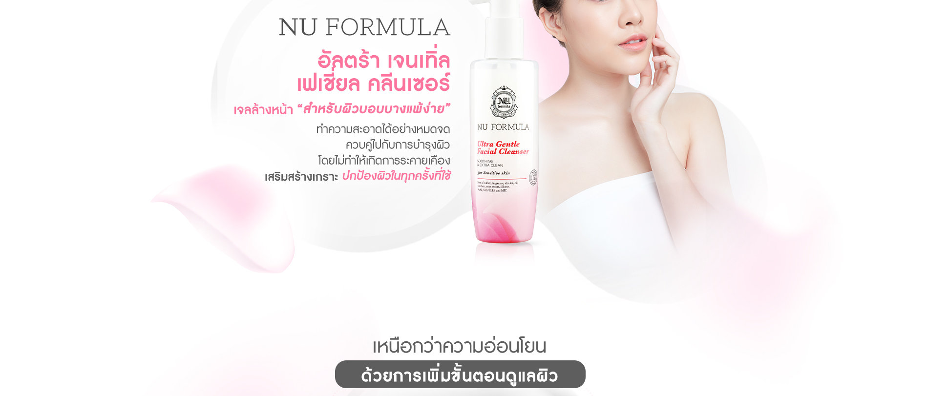 Nu_Formula_Ultra-Gentle-Facial-Cleanser-