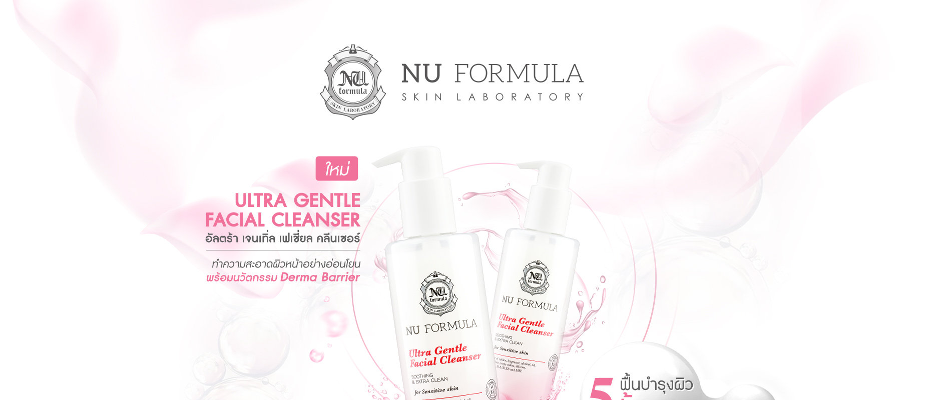 Nu_Formula_Ultra-Gentle-Facial-Cleanser-