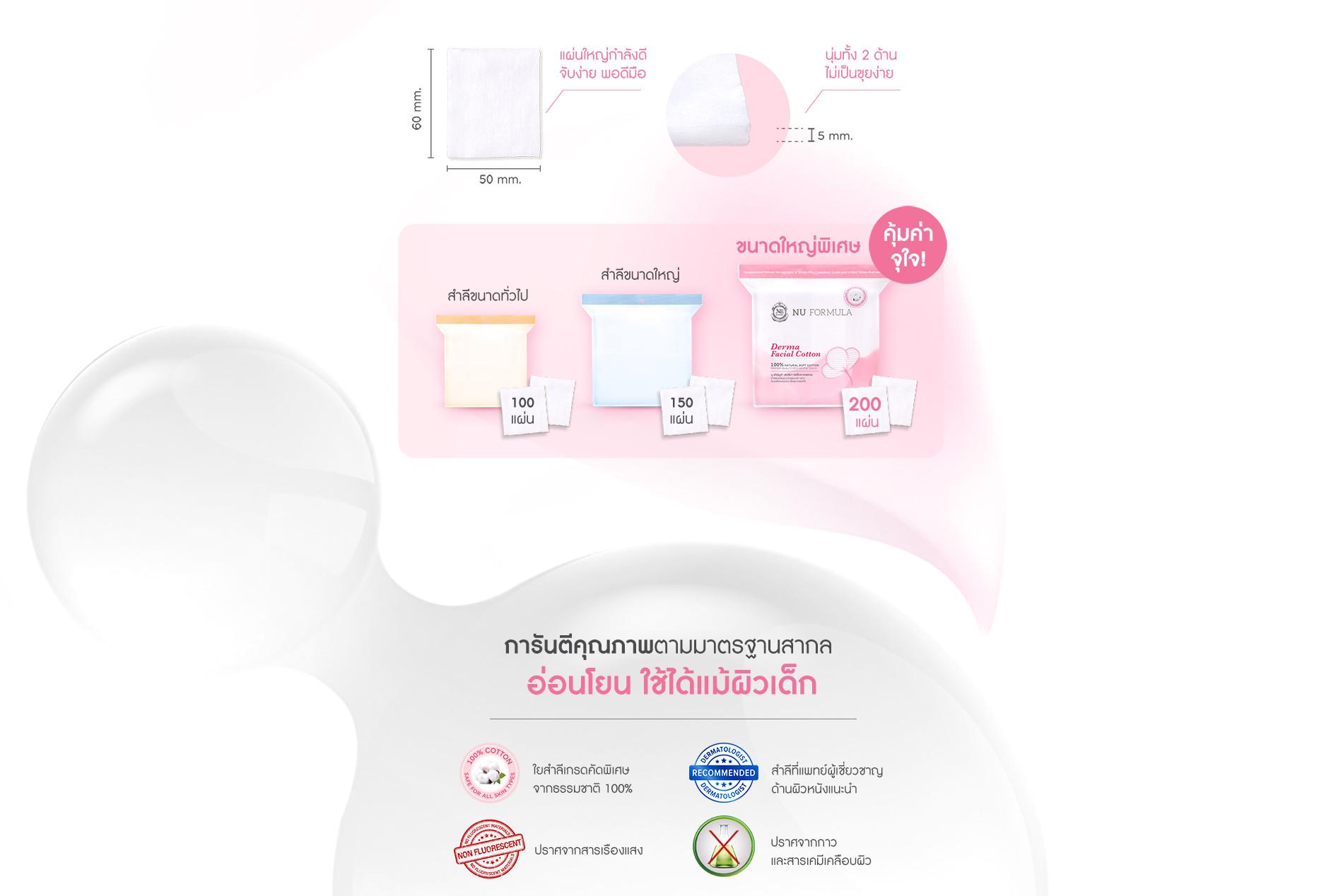 NUF-Derma-Facial-CottonTH_04.jpg