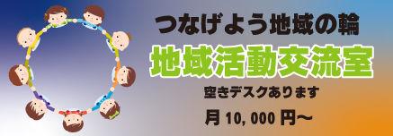 地域活動交流室.jpg