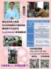 109高中申請說明會 妝品系.jpg