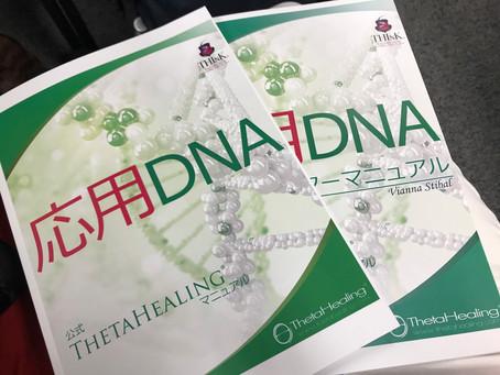 7/9、7/13、7/15 シータヒーリング®︎応用DNAセミナー開催!!