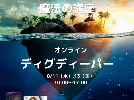 《8/11,13@オンライン》ディグディーパーセミナーご予約受付中!!リクエスト開催です!