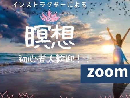 心をほどく夜の瞑想会のお知らせ/zoom