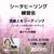5/25 練習会★昼の部