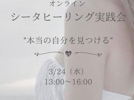 "《3/24 zoom》シータヒーリング実践会""本当の自分を見つける""参加者募集中!!"