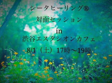 【受付中】8/1(土)シータヒーリング®︎in 渋谷エスタシオンカフェ 対面セッション