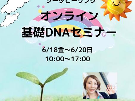 《6/18〜オンライン》基礎DNAセミナー開催❤︎受講生募集!!