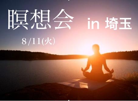 8/11(火)瞑想会を開催します!参加特典あり!
