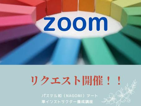 【ZOOM】パステル和(NAGOMI)アート準インストラクター養成講座 リクエスト受付中!!