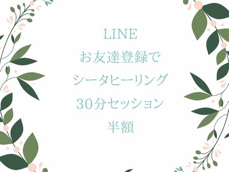 LINEお友達登録限定シータヒーリング30分半額クーポン配信!!