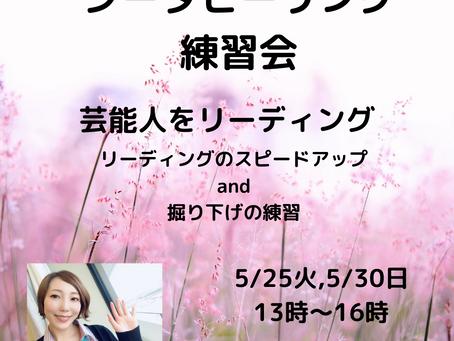 《5/25,30@オンライン》シータヒーリング練習会★リーディングのスピードアップ