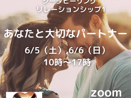 対面→オンラインへ変更!!
