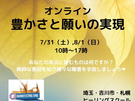 《7/1(土)8/1(日)@オンライン》豊かさと願いの実現セミナーご予約受付中!!