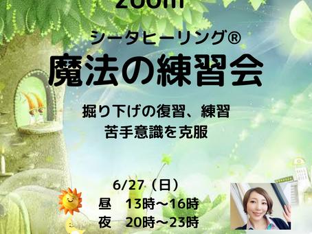 6/27(日)シータヒーリング練習会ご予約受付中❤︎@オンライン