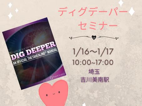 1/16(土)、1/17(日)ディグディーパーセミナー開催!