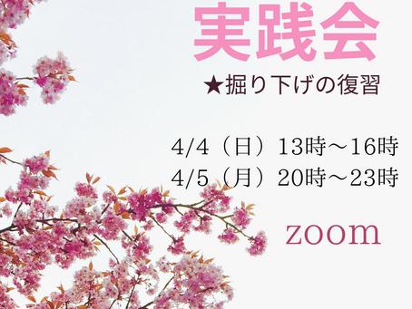 《4/4,4/5@zoom》シータヒーリング実践会のご案内❤︎