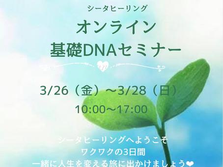 3/26~3/28オンライン基礎DNAセミナー開催決定!!受講生募集中!!