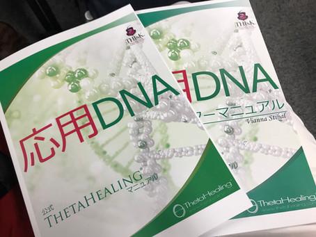 【リクエスト開催】シータヒーリング®︎応用DNAセミナー