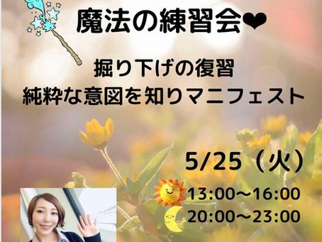 【5/25@オンライン】シータヒーリング練習会開催します❤︎参加者募集中!!