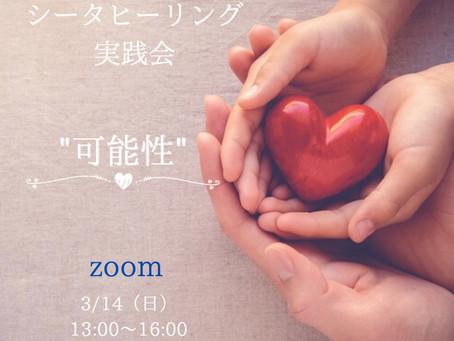 """《3/14@zoom》シータヒーリング実践会テーマ""""可能性""""参加者募集中!!"""