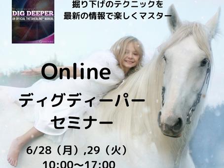 《6/28〜オンライン》ディグディーパーセミナー開催!!ご予約受付中!!
