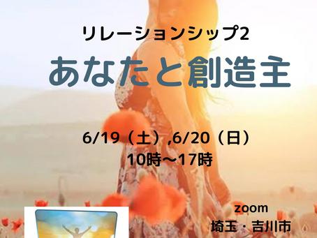 《6/19,20@オンライン》あなたと創造主セミナーご予約受付中!!