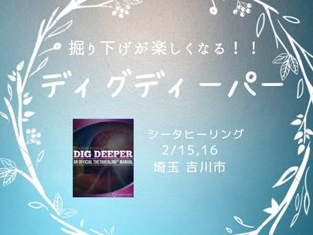 《2/15・16@埼玉》ディグディーパーセミナー受講生募集中!!