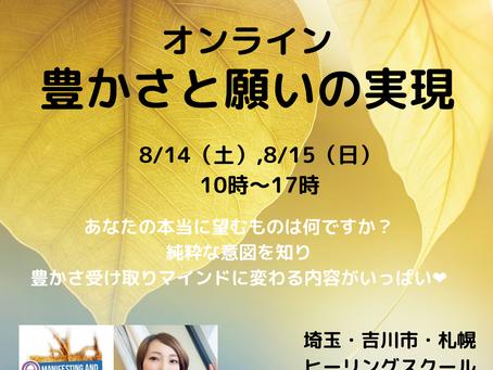 豊かさと願いの実現セミナー日程変更!!